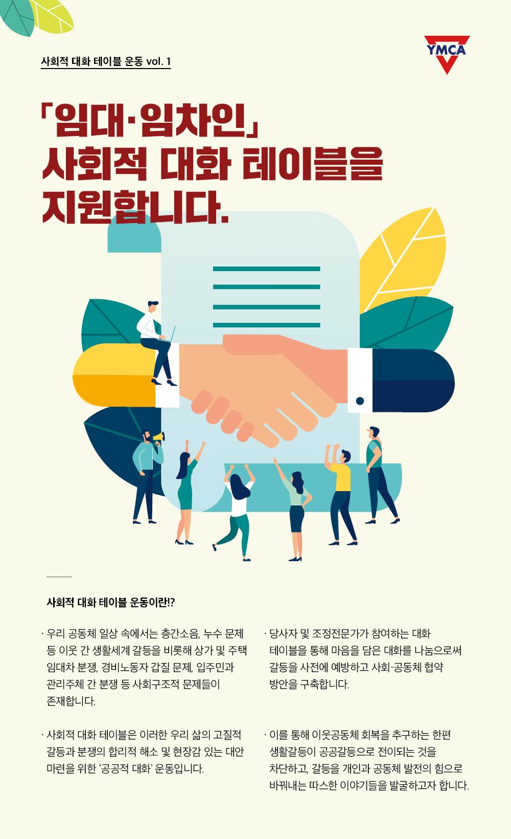 [임대 임차인] 사회적 대화 테이블 지원