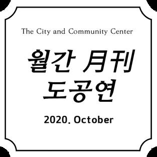 월간 도공연 10월