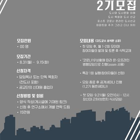 도시목회연구모임2기 모집공고 및 홍보영상
