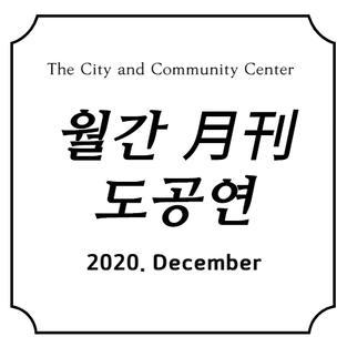 월간 도공연 12월