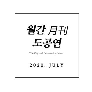 월간 도공연 7월