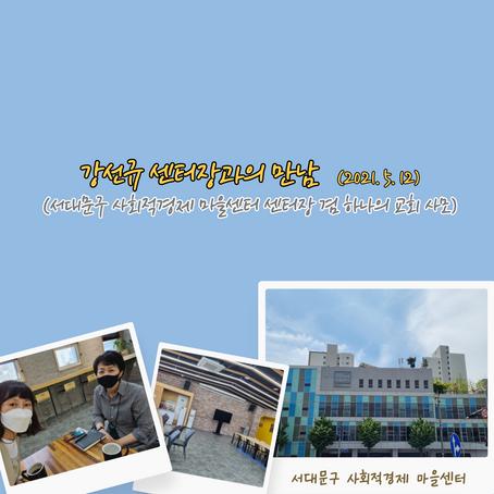 """""""서대문 사회적 경제마을 자치 센터장""""강선규 센터장과의 만남"""