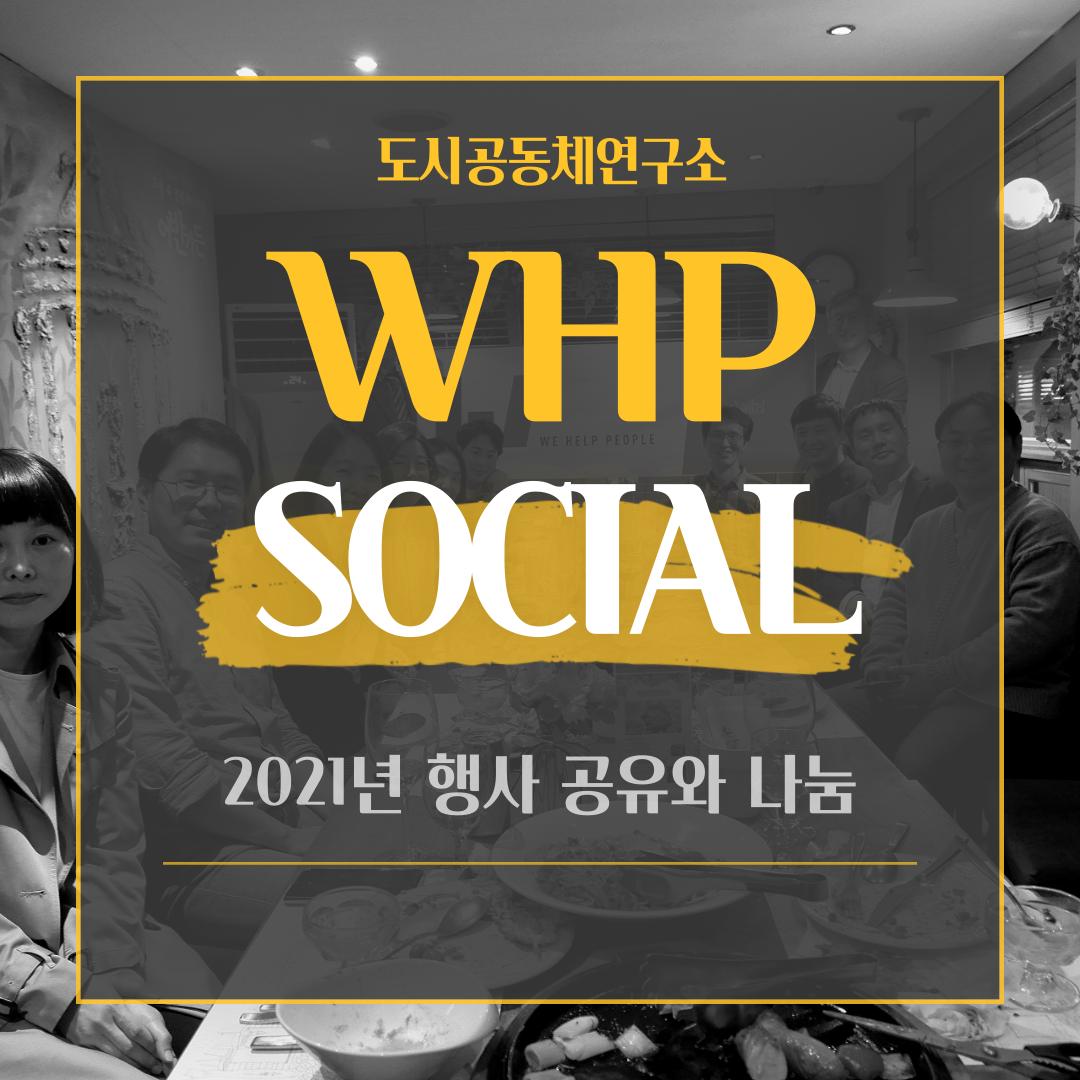 WHP SOCIAL 모임