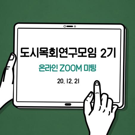도시목회연구모임2기 ZOOM미팅(12.21)