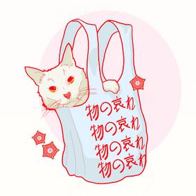 Mono no Aware Cat in the bag