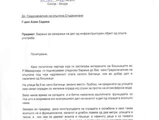 БАРАЊЕ ОД БДС ДО ОПШТИНА СТУДЕНИЧАНИ 01.10.2019