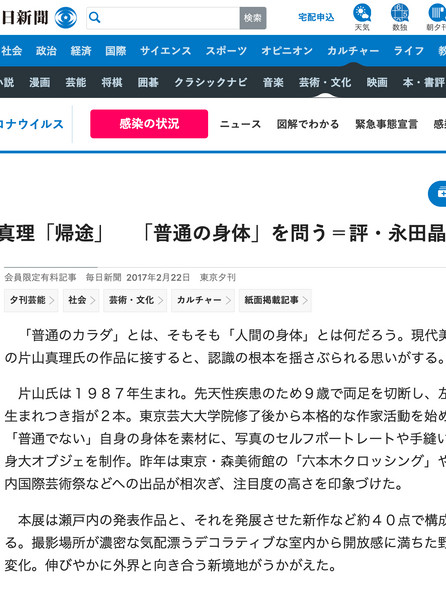 Mainichi Shinbun