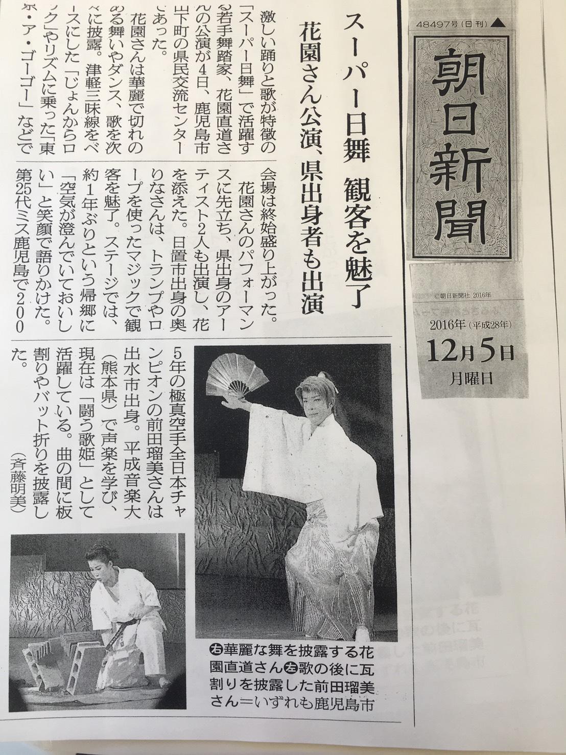 朝日新聞 スーパー日舞