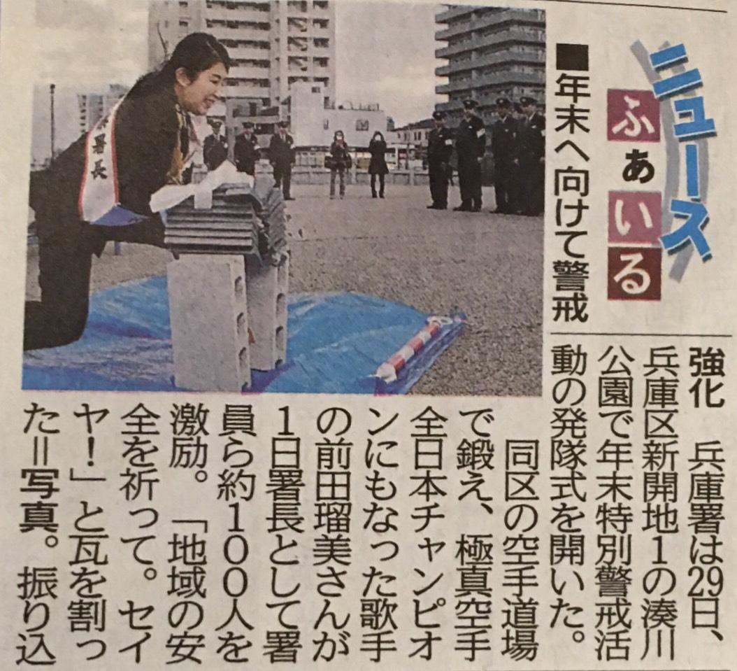 神戸新聞 1日警察署長