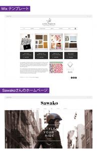 Wixテンプレート, サワコさんホームページ