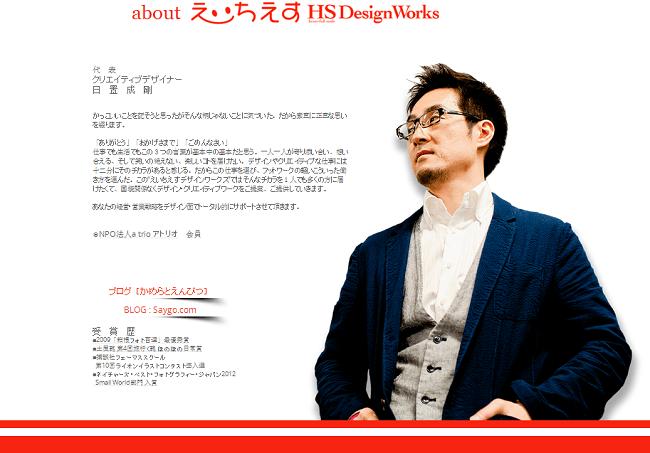 『えいちえすデザインワークス』の日置さん