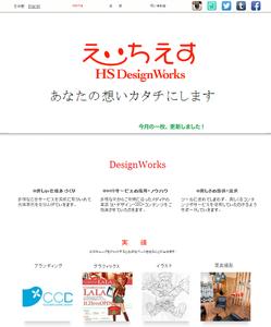 えいちえすデザインワークスのWixサイト