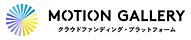 モーションギャラリー.png