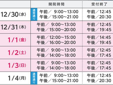 【武蔵小杉】2020年度の年末年始開院時間について