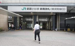 武蔵小杉駅横須賀口からキャップスクリニック武蔵小杉への行き方