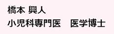キャップスクリニック武蔵小杉の院長案内.png