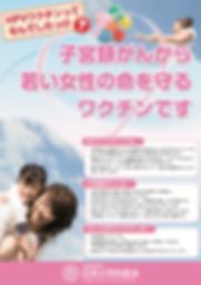 HPVポスター_日本小児科医会.png