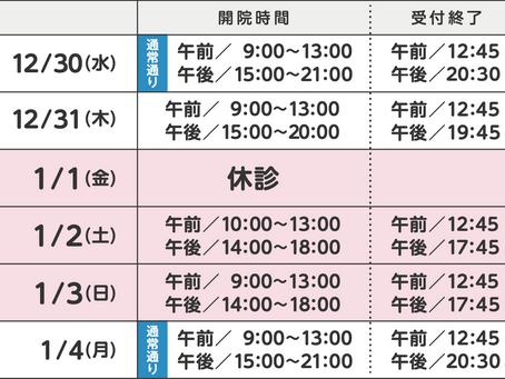 【錦糸町】2020年度の年末年始開院時間について