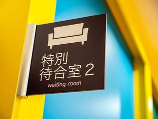 キャップスクリニック錦糸町の特別待合室
