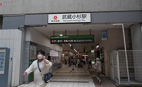 武蔵小杉駅東急南口からキャップスクリニック武蔵小杉への行き方