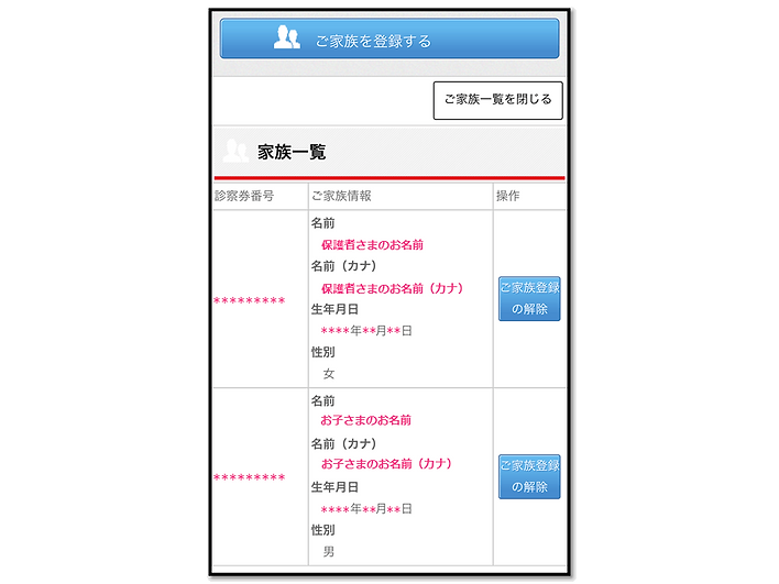 family-registration-mobile_howto06.png