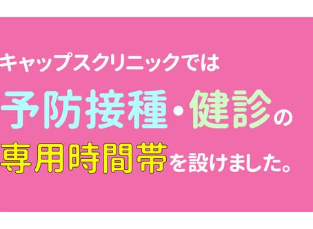 【4/13(月)~】予防接種・健診の専用時間帯を設けました ~新型コロナ感染防止策の一環として~
