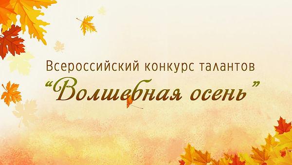 осень на ссайт.jpg