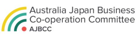 在日オーストラリア・ニュージーランド商工会議所、日豪経済委員会およびAJBCC (The Australia Japan Business Co-operation Committee) の合同主催