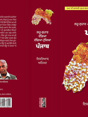 THE GURMUKHI EDITION OF MY PUNJAB PARTITION BOOK