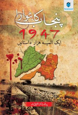 Punjab ka Batwara 1947: Eik Almiya, Hazar Dastaanain