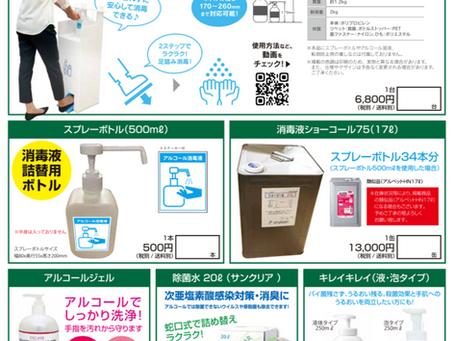 消毒・除菌関連注文書