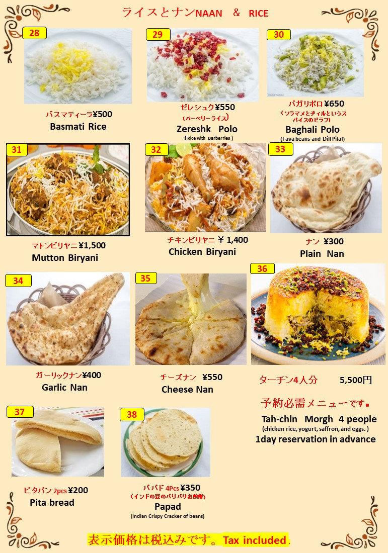 nan &rice.jpg
