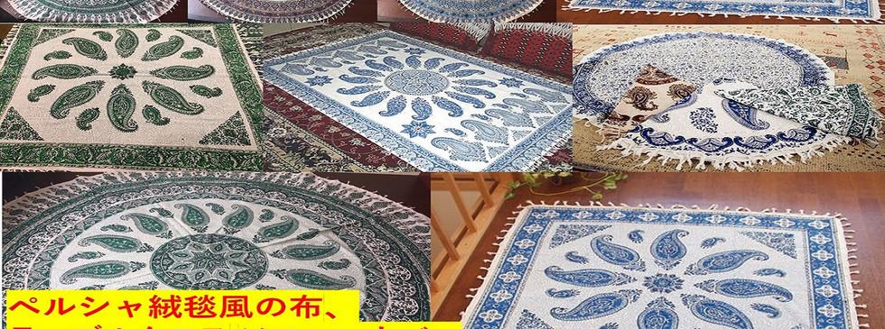 ペルシャ絨毯風の布、テーブルクロス ソファーカバー
