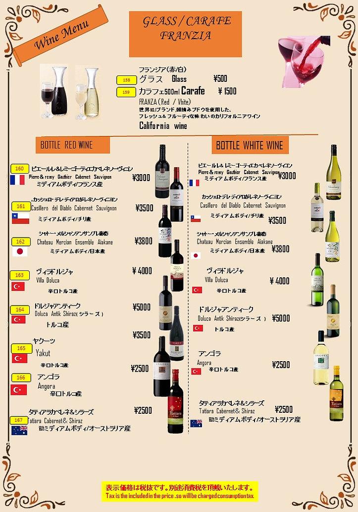 menu wine2.jpg