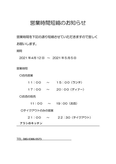 4月12日マンボウ変更(京都市  20時)時短ポスター_Page_1.png