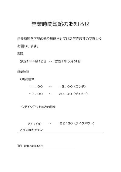 5月31日マンボウ変更(京都市  20時)時短ポスター_Page_1.png