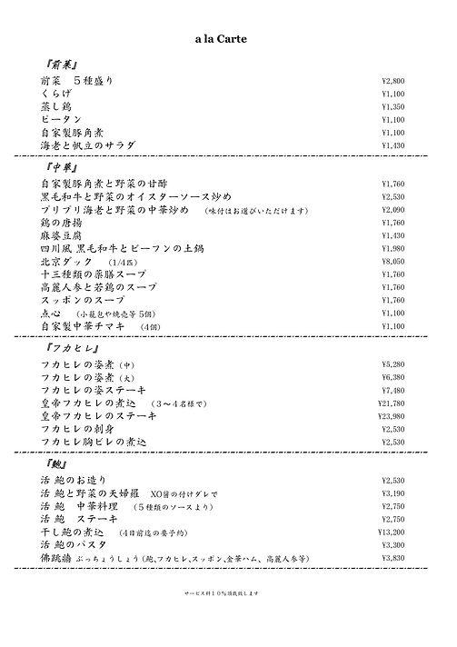 アラカルト 1 Sheet1.jpg