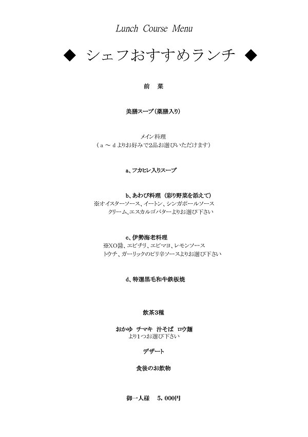 シェフおすすめランチ.jpg