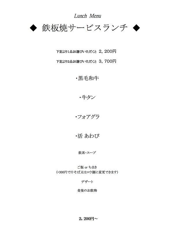 大阪 鉄板焼