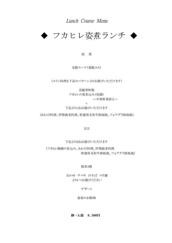 フカヒレとお料理のコース Sheet1.jpg