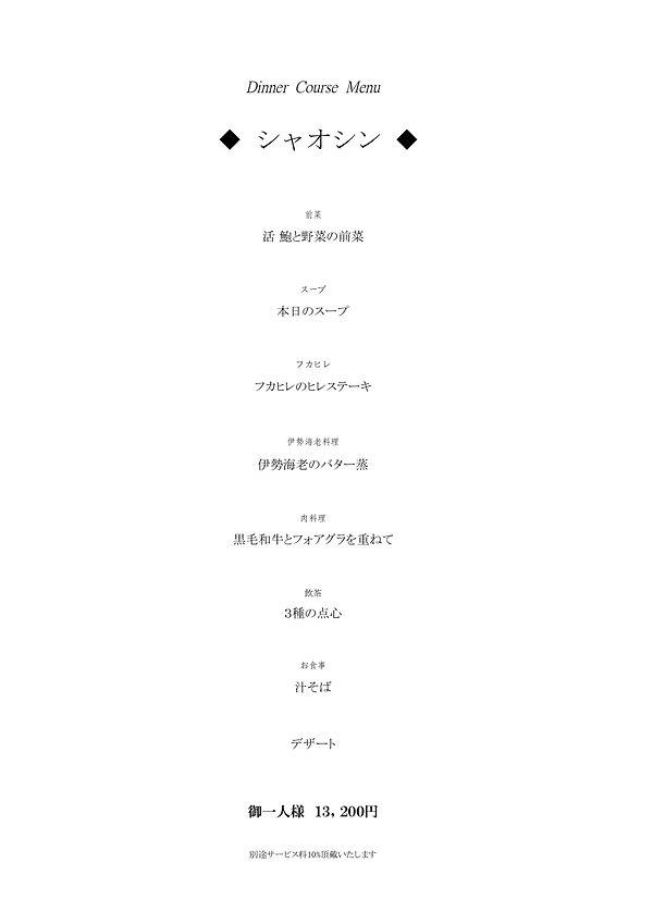 ダイナース Sheet1.jpg