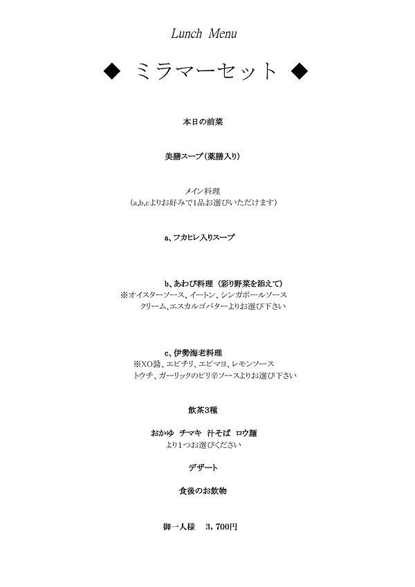ミラマーランチ Sheet1.jpg