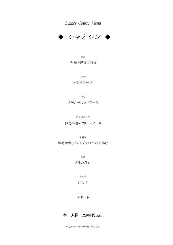 ダイナース Sheet1.png