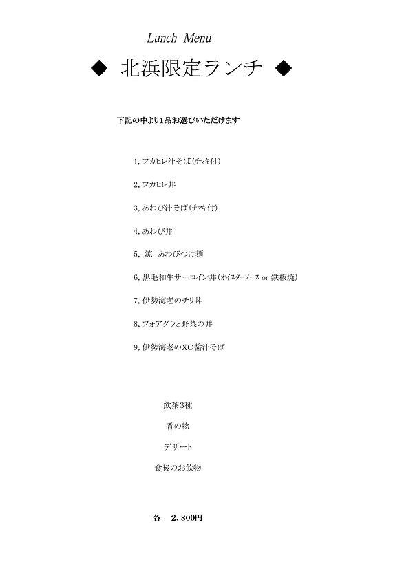限定ランチ Sheet1.jpg