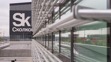 Сколково, Офисный центр / Москва