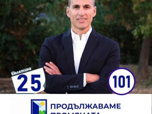 Андрей Гюров, ПП: Огромната и повсеместна корупция разяжда обществото ни