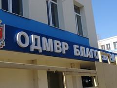 Започват тежки проверки в ОДМВР-Благоевград?