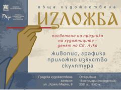 Благоевград със специална изложба по случай деня на Св. Лука- покровител на художниците