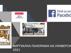 """""""Панорама на университетите"""" стартира в Благоевград днес"""