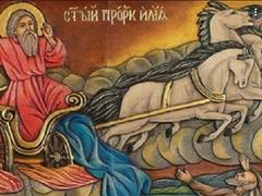 Почитаме делата на Свети Илия